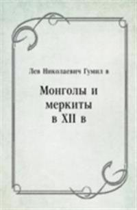 Mongoly i merkity v XII v. (in Russian Language)