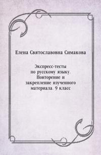 Ekspress-testy po russkomu yazyku. Povtorenie i zakreplenie izuchennogo materiala. 9 klass (in Russian Language)