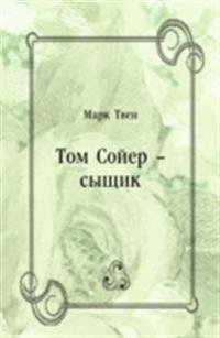 Tom Sojer - sycshik (in Russian Language)