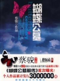 Cai Jun mystery novels: Butterfly cemetery