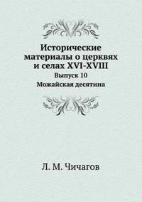 Istoricheskie Materialy O Tserkvyah I Selah XVI-XVIII Vypusk 10. Mozhajskaya Desyatina