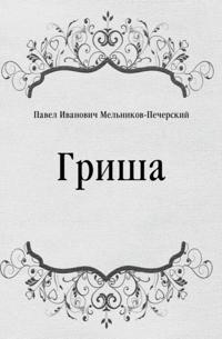 Grisha (in Russian Language)