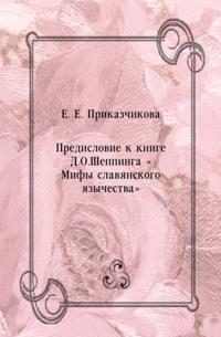 Predislovie k knige D.O.SHeppinga &quote;Mify slavyanskogo yazychestva&quote; (in Russian Language)
