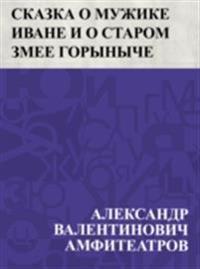 Skazka o muzhike Ivane i o starom Zmee Gorynyche
