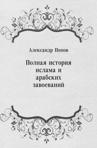 Polnaya istoriya islama i arabskih zavoevanij (in Russian Language)