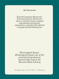 Elisavetgrad Gospel. Elisavetgrad Gospel One of the Great Facial Parchment Manuscripts Kept at the Russian State Library