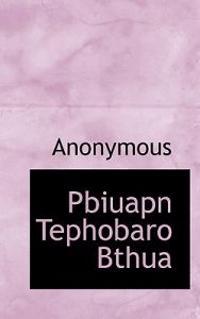 Pbiuapn Tephobaro Bthua