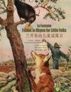 La Fontaine: Fables in Rhymes for Little Folks (Simplified Chinese): 06 Paperback Color