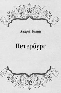 Peterburg (in Russian Language)