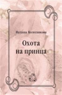 Ohota na princa (in Russian Language)