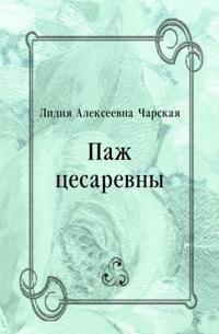 Pazh cesarevny (in Russian Language)