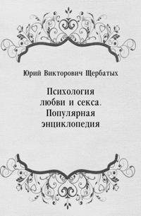 Psihologiya lyubvi i seksa. Populyarnaya enciklopediya (in Russian Language)