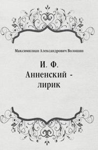 I. F. Annenskij - lirik (in Russian Language)