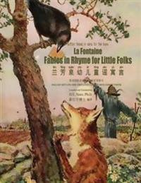 La Fontaine: Fables in Rhymes for Little Folks (Simplified Chinese): 10 Hanyu Pinyin with IPA Paperback Color