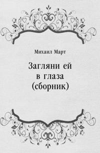 Zaglyani ej v glaza (sbornik) (in Russian Language)