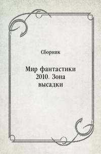Mir fantastiki 2010. Zona vysadki (in Russian Language)