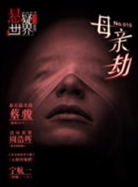 Fantasy Mystery World * The mother's disaster