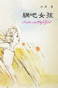 Internet Cafe Girl (Simplified Chinese Edition)
