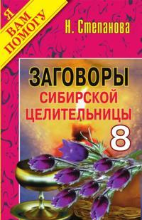 Zagovory sibirskoj tselitelnitsy - 8