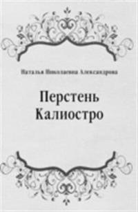 Persten' Kaliostro (in Russian Language)