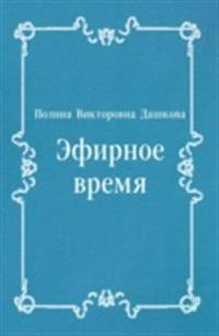 Efirnoe vremya (in Russian Language)