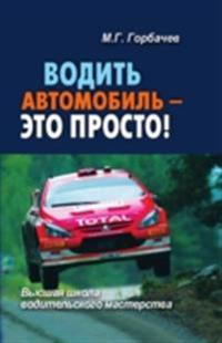 Vodit' avtomobil' - eto prosto! (in Russian Language)