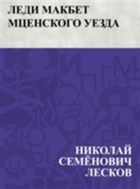 Ledi Makbet Mcenskogo uezda