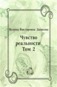 CHuvstvo real'nosti. Tom 2 (in Russian Language)