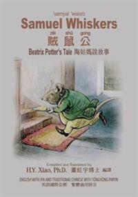 Samuel Whiskers (Traditional Chinese): 08 Tongyong Pinyin with IPA Paperback Color