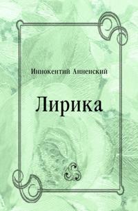 Lirika (in Russian Language)