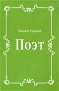 Poet (in Russian Language)