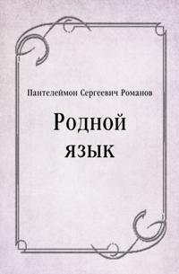 Rodnoj yazyk (in Russian Language)