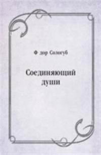 Soedinyayucshij dushi (in Russian Language)