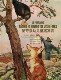 La Fontaine: Fables in Rhymes for Little Folks (Traditional Chinese): 01 Paperback Color
