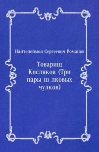 Tovaricsh Kislyakov (Tri pary shyolkovyh chulkov) (in Russian Language)