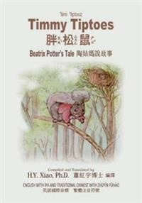 Timmy Tiptoes (Traditional Chinese): 07 Zhuyin Fuhao (Bopomofo) with IPA Paperback Color