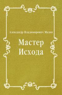Master Ishoda (in Russian Language)