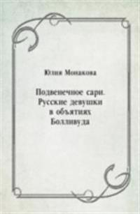 Podvenechnoe sari. Russkie devushki v obyatiyah Bollivuda (in Russian Language)