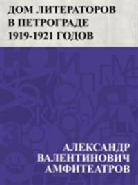 Dom literatorov v Petrograde 1919-1921 godov