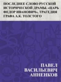 Poslednee slovo russkoj istoricheskoj dramy. &quote;Car' Fedor Ivanovich&quote;, tragedija grafa A.K. Tolstogo