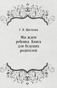 My zhdem rebenka. Kniga dlya buducshih roditelej (in Russian Language)