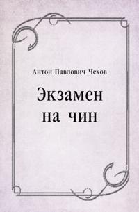 Ekzamen na chin (in Russian Language)