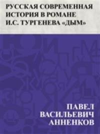 Russkaja sovremennaja istorija v romane I.S. Turgeneva &quote;Dym&quote;
