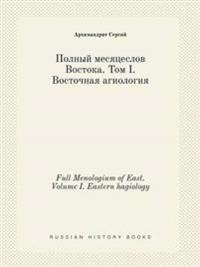 Full Menologium of East. Volume I. Eastern Hagiology