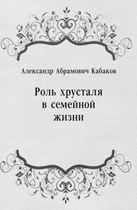 Rol' hrustalya v semejnoj zhizni (in Russian Language)