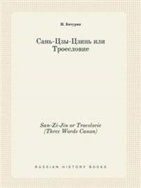 San-Zi-Jin or Troeslovie (Three Words Canon)