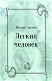 Legkij chelovek (in Russian Language)
