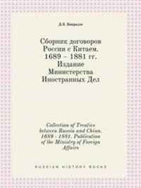 Collection of Treaties Between Russia and China. 1689 - 1881. Publication of the Ministry of Foreign Affairs