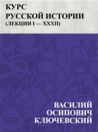 Kurs russkoj istorii (Lekcii I - XXXII)