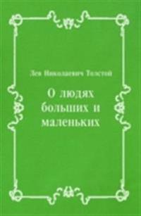 O lyudyah bol'shih i malen'kih (in Russian Language)